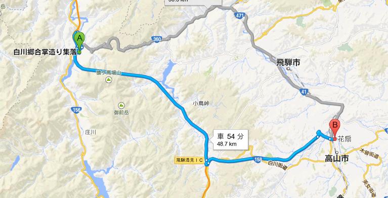 高山市までのルート