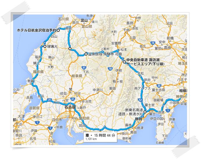 北陸旅行行程